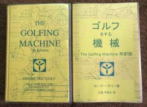ザ・ゴルフィングマシーンとは?